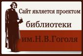 Использование и копирование материалов сайта разрешено только с письменного разрешения МБУ «Муниципальная информационно-библиотечная система г. Новокузнецка».